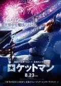 タロン・エガートン、孤独な少年からスターへ!『ロケットマン』日本版本予告