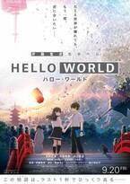 北村匠海×松坂桃李コンビ誕生! 物語見えてくる『HELLO WORLD』予告