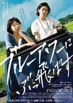 シム・ウンギョン、ぼやく夏帆にツッコミ…?『ブルーアワーにぶっ飛ばす』本ビジュアル