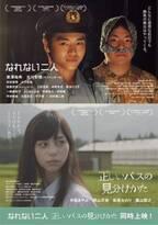 中条あやみ&泉澤祐希主演『正しいバスの見分けかた』『なれない二人』2作同時上映!
