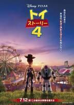 『トイ・ストーリー4』興収55億円突破! ディズニー&ピクサー全タイトルで史上最短