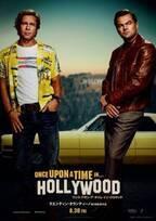 タランティーノ史上NO.1の全米オープニング成績!『ワンス・アポン・ア・タイム・イン・ハリウッド』