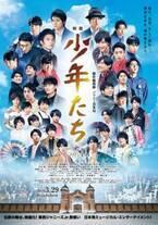 ジャニー喜多川製作総指揮『映画 少年たち』追悼上映へ