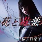 桜井日奈子、主演ドラマで主題歌を担当! ハードなロックナンバー歌う「ヤヌスの鏡」