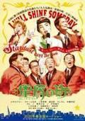 のん、第2の故郷・東北で昭和歌謡歌手に!? 懐かしさ漂う『星屑の町』ビジュアル