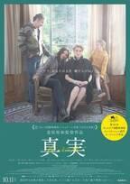"""是枝裕和監督が描くリアルな""""母娘像""""…笑顔に隠された想いとは?『真実』ポスター"""