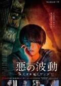 """""""トレミー""""古川雄輝が何かを見つめる…「殺人分析班スピンオフ」ポスター"""