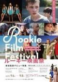 ウェス・アンダーソンら人気監督たちの未公開作品を特集!「ルーキー映画祭」京都で開催