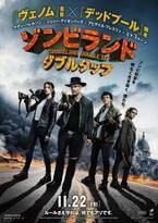 エマ・ストーンら再集結『ゾンビランド:ダブルタップ』11月22日公開!日本版予告も