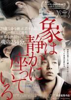 坂本龍一「とてもノスタルジック」29歳新人監督の遺作『象は静かに座っている』公開決定