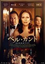 ジュリアン・ムーア×渡辺謙×加瀬亮共演『ベル・カント』11月公開へ
