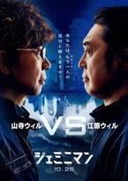 江原正士 vs 山寺宏一! Wウィル共演『ジェミニマン』吹替声優決定
