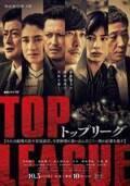 玉山鉄二&池内博之、官邸最大のタブーに迫る「トップリーグ」プロモ映像公開