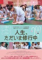 フランス看護学生たちの奮闘ドキュメンタリー『人生、ただいま修行中』公開決定