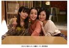 加藤ローサ、8年ぶりドラマ復帰!武田梨奈&桜井ユキとシェアハウス
