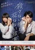 間宮祥太朗&桜井日奈子らの孤独と希望…『殺カレ死カノ』予告