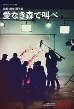 Netflix『愛なき森で叫べ』特報解禁!スペインの国際映画祭に出品&上映決定