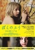 『ボーダー』公開記念!『ぼくのエリ 200歳の少女』1週間限定上映