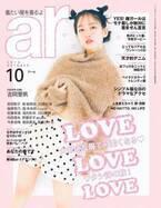 吉岡里帆、表紙で脚見せ! 内田理央&川口春奈も登場「ar」10月号
