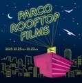 『ヱヴァQ』初野外上映! 池袋パルコで開催「PARCO ROOFTOP FILMS」