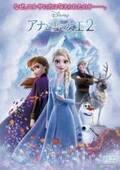 エルサ&アナに雪の結晶と落ち葉が舞う『アナ雪2』日本オリジナルポスター