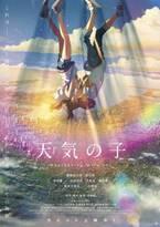"""新海誠監督『天気の子』4D版上映決定  """"祈り""""ポスターも到着"""