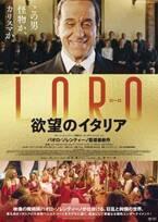 国民無視の元・首相を映像の魔術師が描く『LORO 欲望のイタリア』予告