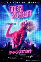 エル・ファニング、本格歌唱シーンに挑む『ティーンスピリット』1月公開へ