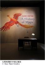 「ハリー・ポッターと魔法の歴史」兵庫&東京で開催2020年9月から