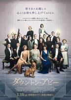 映画『ダウントン・アビー』1月10日公開 ロイヤルファミリー訪問の予告編も到着