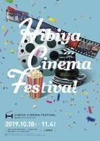 樹木希林『モリのいる場所』『翔んで埼玉』上映!「トロント日本映画祭 in 日比谷」