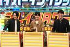 ディーン&岩田剛典&佐々木蔵之介「シャーロック」チーム登場「ネプリーグ SP」