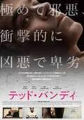 ザック・エフロン、凶悪殺人鬼役で新境地『テッド・バンディ』公開 監督来日も決定