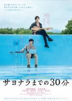 新田真剣佑、北村匠海に「体貸して」体シェアの瞬間『サヨナラまでの30分』初映像