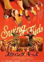 D.O.華麗なるタップダンスで舞う『スウィング・キッズ』本予告 公開日も決定