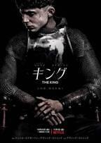 ティモシー・シャラメ主演『キング』、Netflix配信前に劇場公開へ