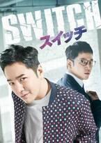 チャン・グンソク主演、2年ぶりのドラマ復帰作「スイッチ」DVD-BOXビジュアル決定