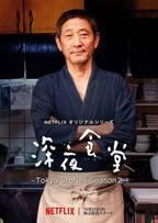 """""""めしや""""に勝地涼&永山絢斗ら来店 Netflix「深夜食堂」予告"""