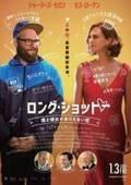 セス・ローゲン&シャーリーズ・セロン共演『ロング・ショット』1月公開