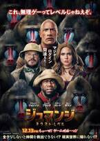 『ジュマンジ/ネクスト・レベル』12月13日に日米同時公開