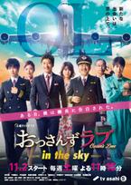 """千葉雄大、""""はるたん""""田中圭にキス!?「おっさんずラブ-in the sky-」PR映像"""