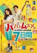 舘ひろし&新垣結衣の人気作をベトナムでリメイク『パパとムスメの7日間』日本公開へ