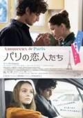 リリー=ローズ・デップ&レティシア・カスタが恋の火花を散らす『パリの恋人たち』予告
