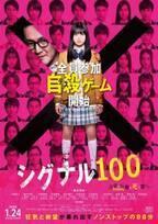 橋本環奈、恐怖の連続に呆然…狂気と絶望映し出す『シグナル100』予告