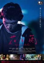 東京国際映画祭でプレミア 日本HipHopの名盤が原案『花と雨』予告編