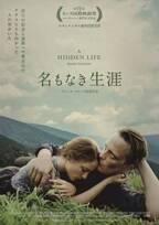 テレンス・マリック初の実話映画化『名もなき生涯』人間の尊厳に迫る予告編
