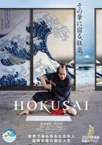 柳楽優弥&田中泯のW北斎お披露目『HOKUSAI』世界を魅了する初映像