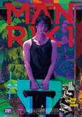 """斎藤工、眼が赤く染まるポスター公開『MANRIKI』金子ノブアキ""""RED ORCA""""MVも"""