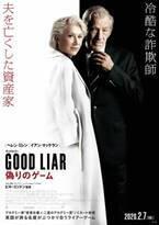 ヘレン・ミレン×イアン・マッケラン初共演、騙し合い繰り広げる『グッドライアー』予告