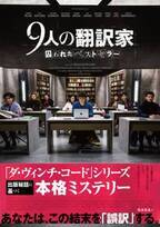 世界的ベストセラー原稿が流出…『9人の翻訳家 囚われたベストセラー』予告